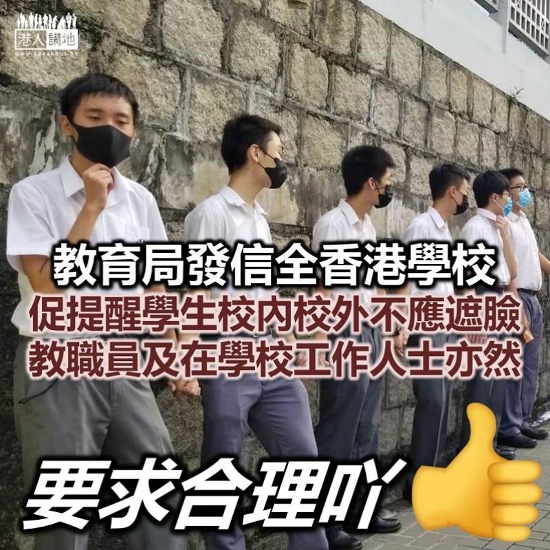 【不應遮臉】教育局發信學校 促提醒學生校內校外不應遮臉