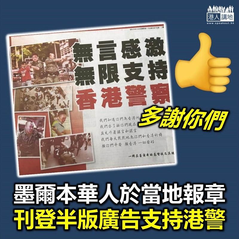 【八方支援】澳洲墨爾本華人在當地報章登廣告支持香港警察