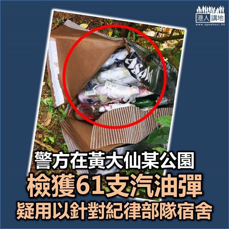 【非常瘋狂】警方在馬仔坑遊樂場檢61支汽油彈 疑用於針對紀律部隊宿舍