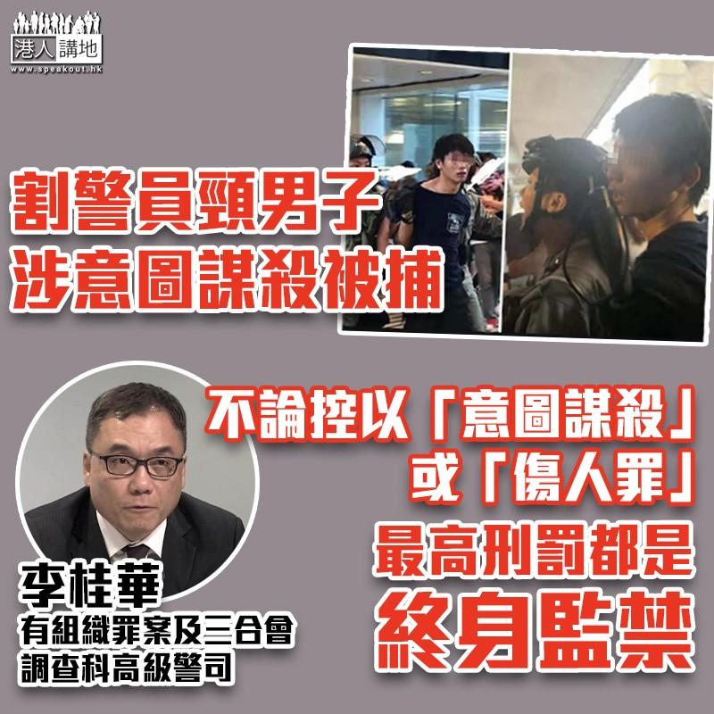 【恐怖襲警】割警員頸男子涉意圖謀殺被捕