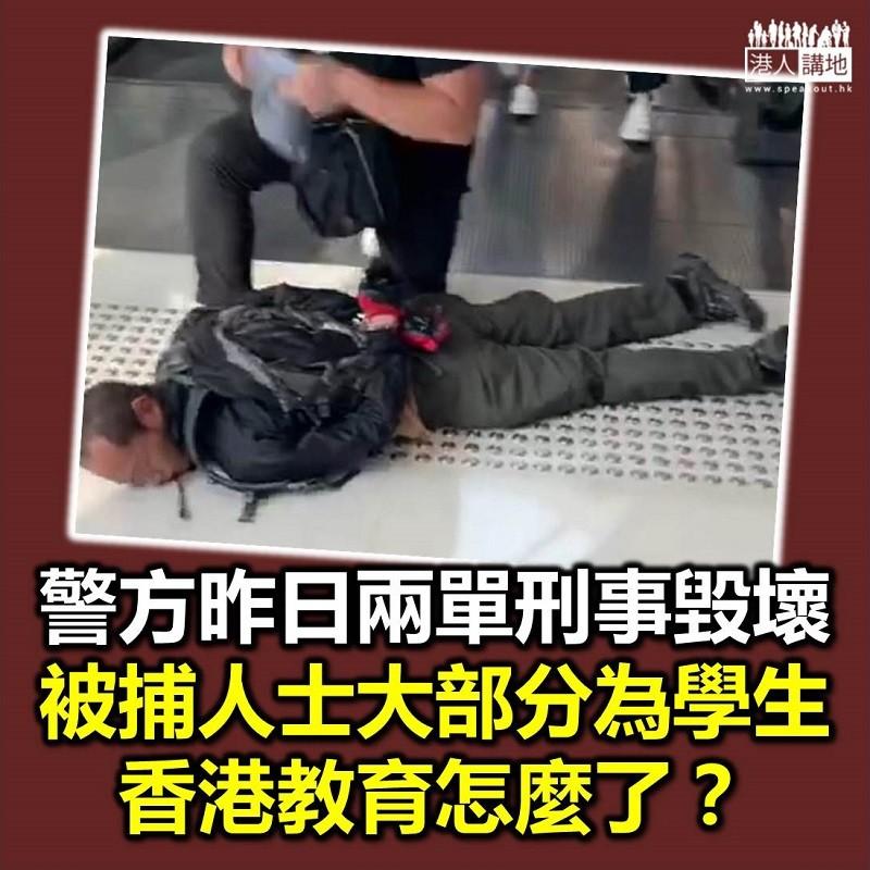 【學生被捕】昨日其中兩單刑事毀壞 被捕人士多為學生