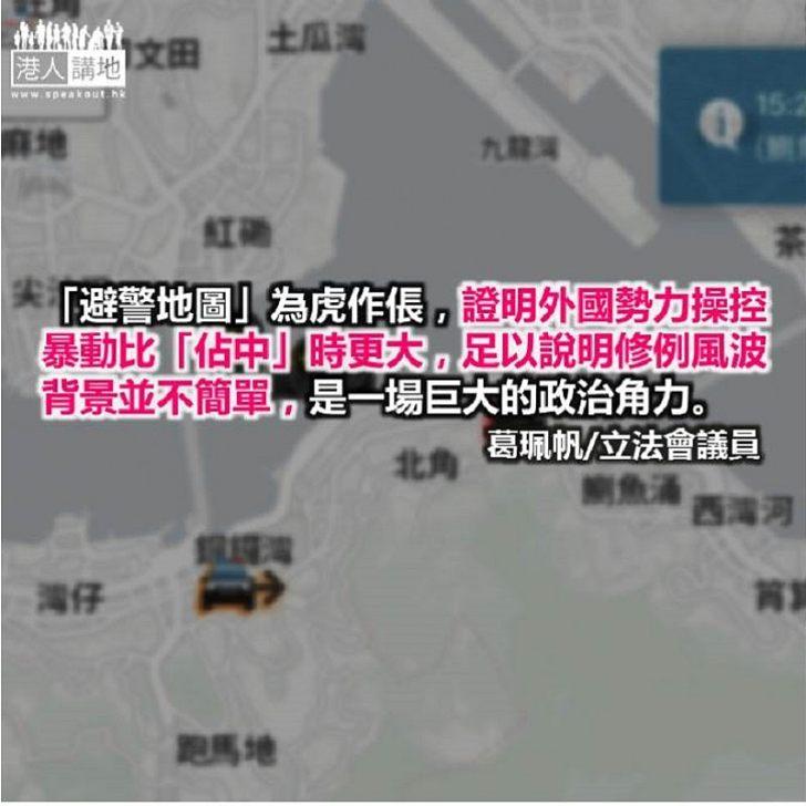 「避警地圖」危害公共安全