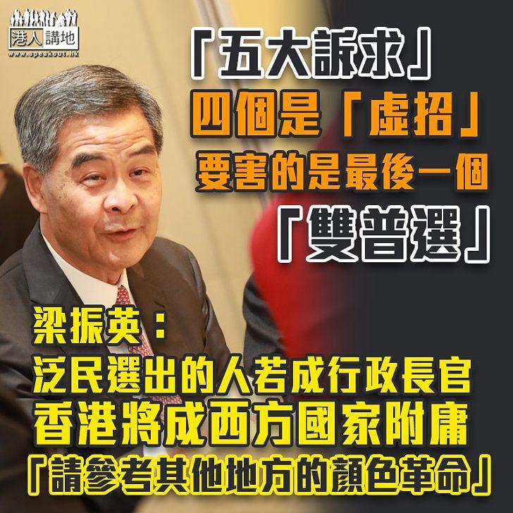 【踢爆陰謀】梁振英拆解所謂「五大訴求」:其他都只是虛招、雙普選是要害 指若有泛民選出的特首,香港定成西方國家附庸和反華反共基地