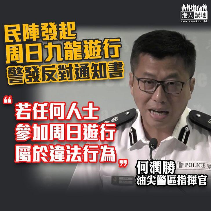 【止暴制亂】民陣發起周日九龍遊行 警發反對通知書
