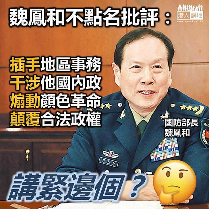 【不點名批評】魏鳳和不點名批評插手地區事務、煽動顏色革命、顛覆別國合法的政權等行為