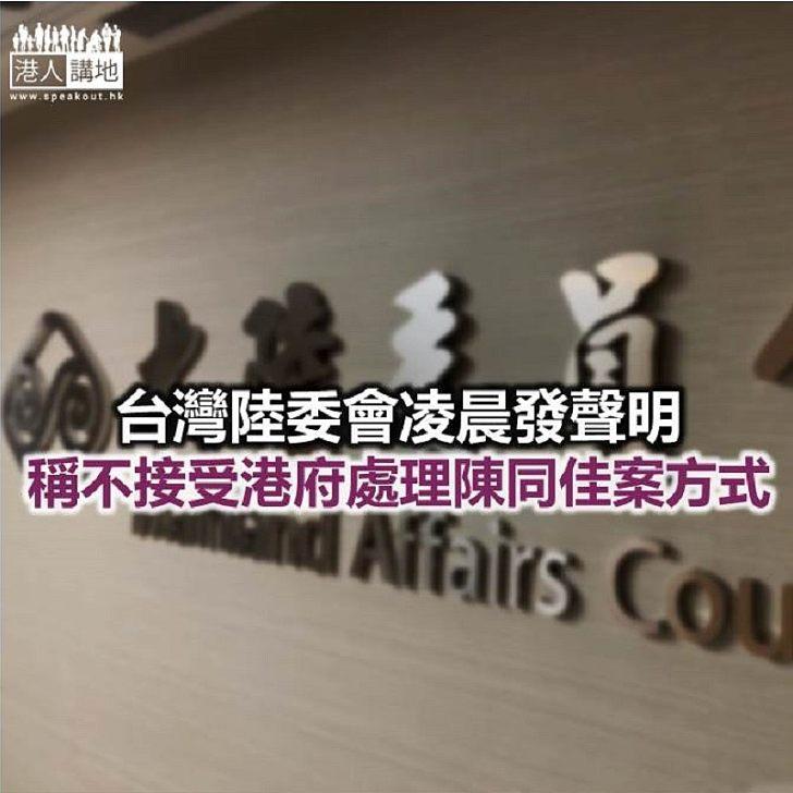 【焦點新聞】陸委會聲稱港府「矮化台灣主權」