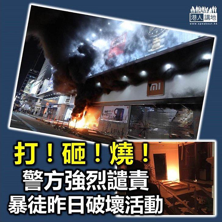 【強烈譴責】警方強烈譴責昨日九龍多區暴力示威及破壞