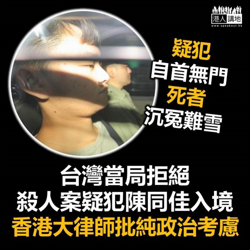 【政治操作】香港執業大律師批台灣拒陳同佳入境「純為政治考慮」