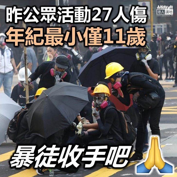 【多人受傷】昨日公眾活動27人受傷 年紀最小僅11歲