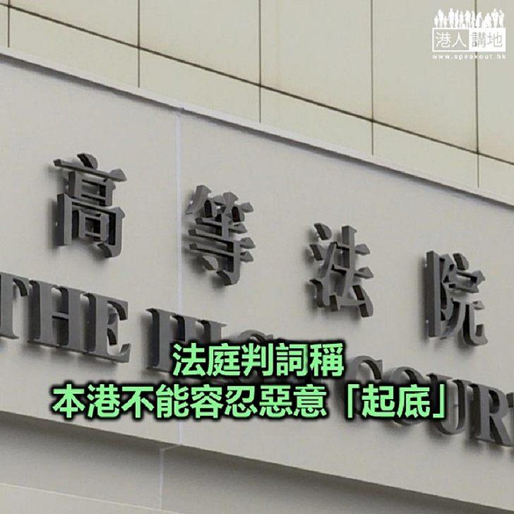 【焦點新聞】法庭頒臨時禁制令禁查閱選民資料