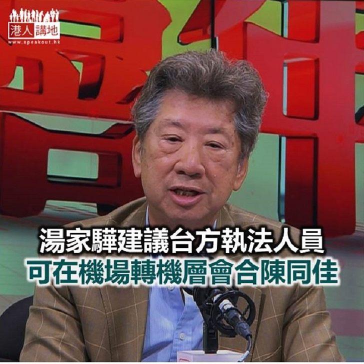 ●【焦點新聞】湯家驊認為台方跨境執法相當霸道