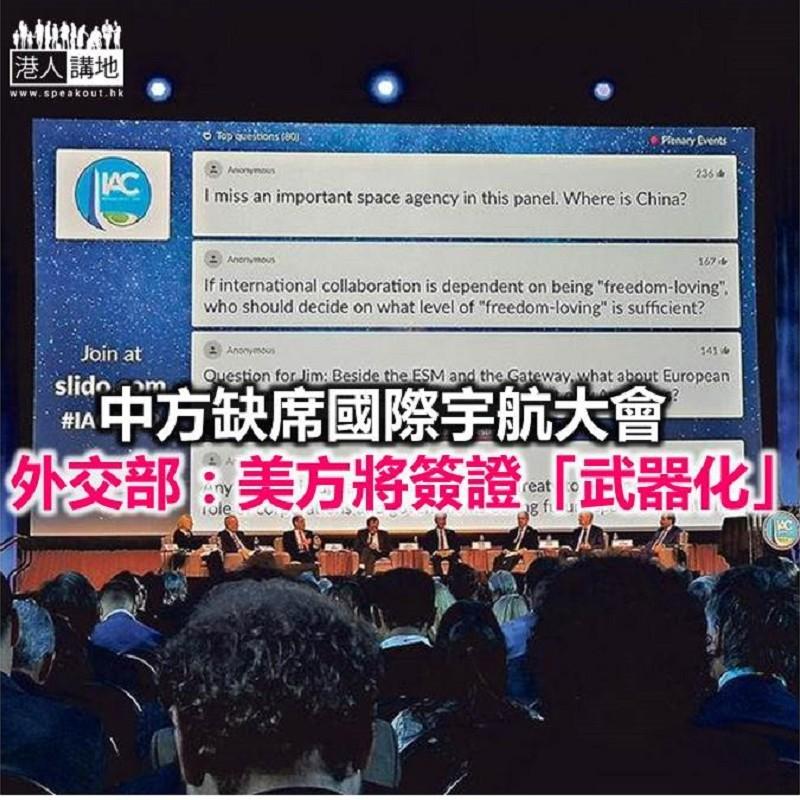 【焦點新聞】中國外交部斥美方阻礙正常國際交流合作