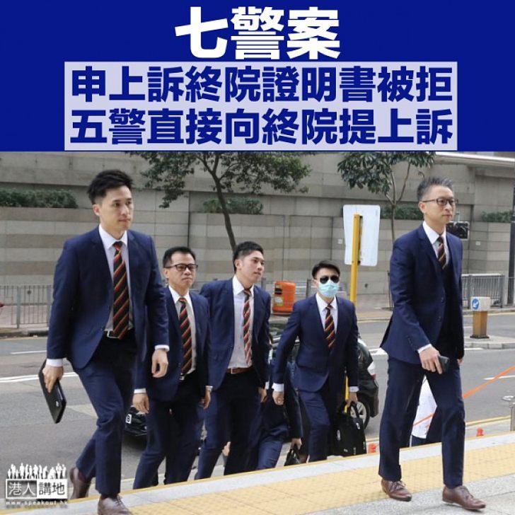【七警案】五警申上訴終院被拒 代表律師:已直接向終院提上訴
