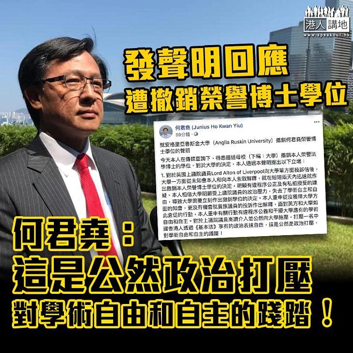 【有違公義】發聲明回應遭撤銷榮譽博士學位 何君堯:這是公然政治打壓!