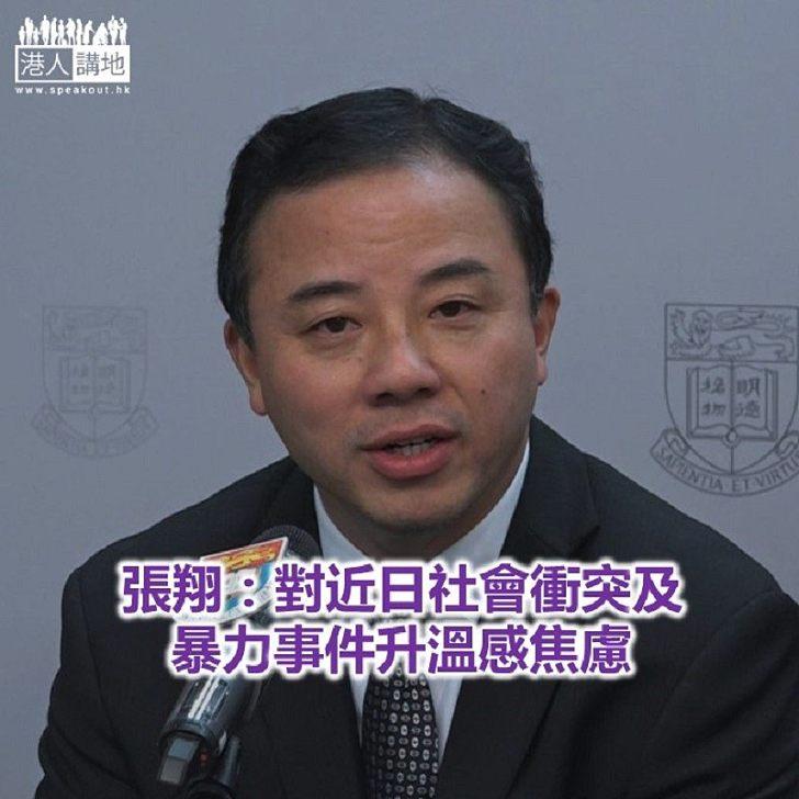 【焦點新聞】香港大學校長:反對所有人使用任何形式的暴力