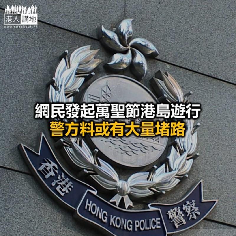 【焦點新聞】警方呼籲萬聖節當晚盡量避免到危險地方