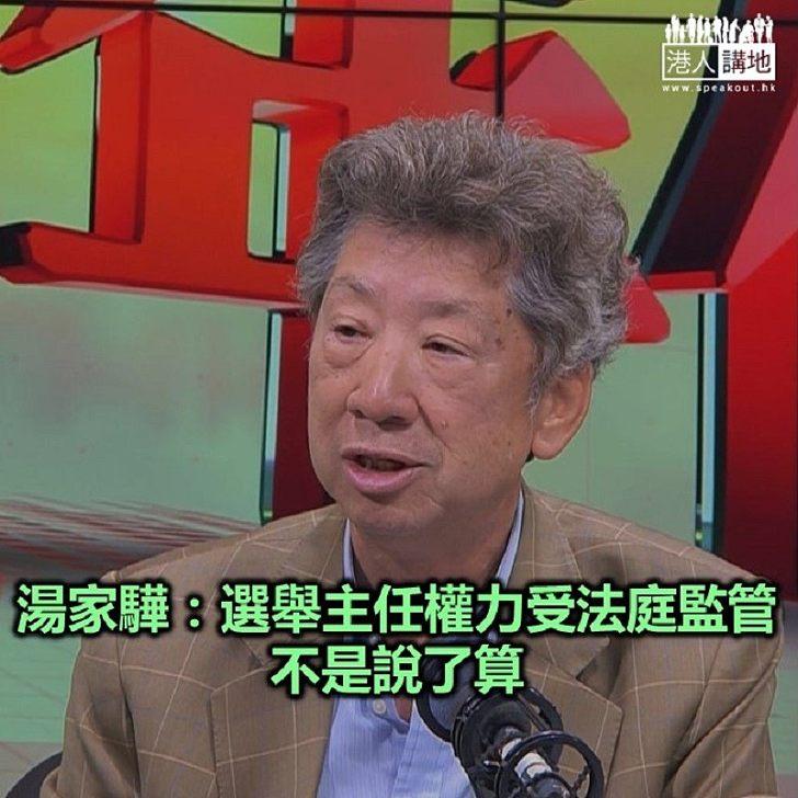 【焦點新聞】行政會議成員湯家驊:候選人必須擁護基本法