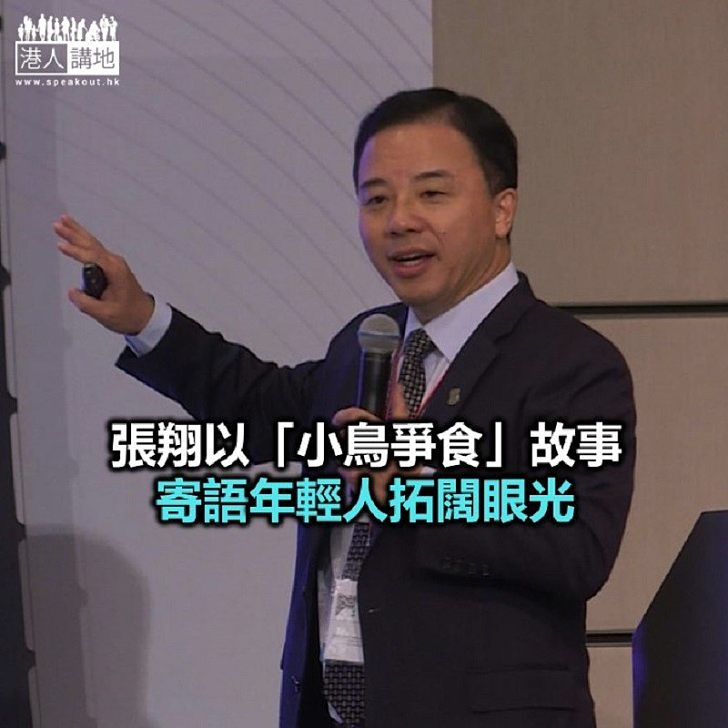 【焦點新聞】港大校長張翔勸青年不應只著重眼前而忽略了周圍