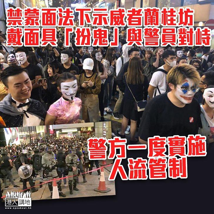 【萬聖節衝突】禁蒙面法下「扮鬼」示威者中環與警員對峙