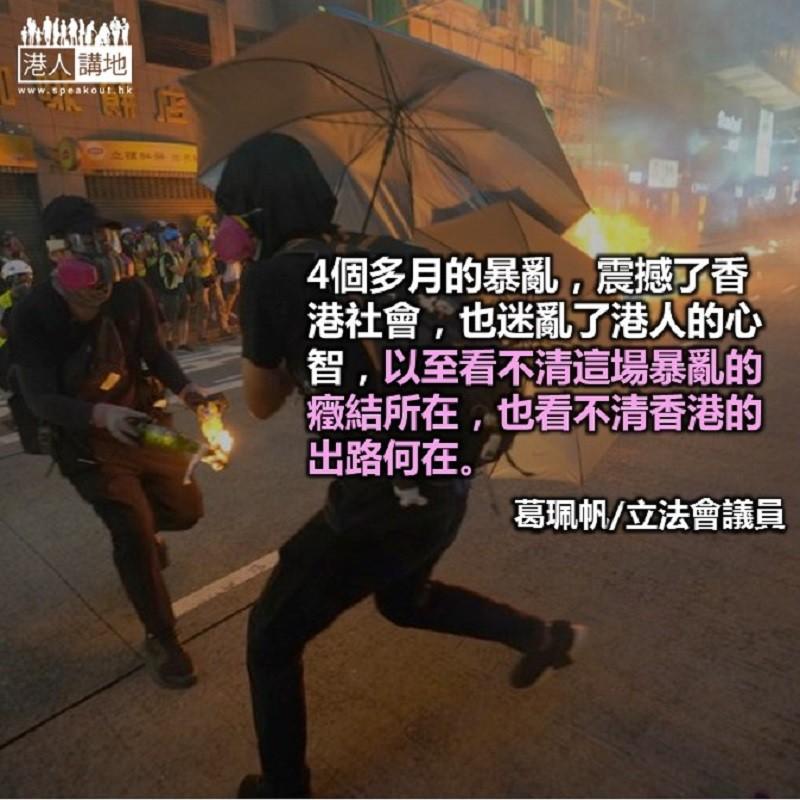 新加坡看香港問題的啟示