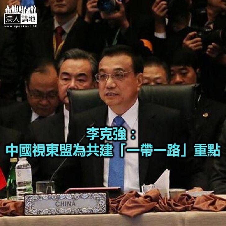 【焦點新聞】李克強於泰國曼谷出席中國東盟領導人會議