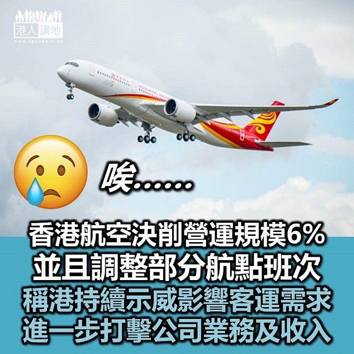 【經濟下行】香港航空決定削營運規模6% 更會調整部分航點班次