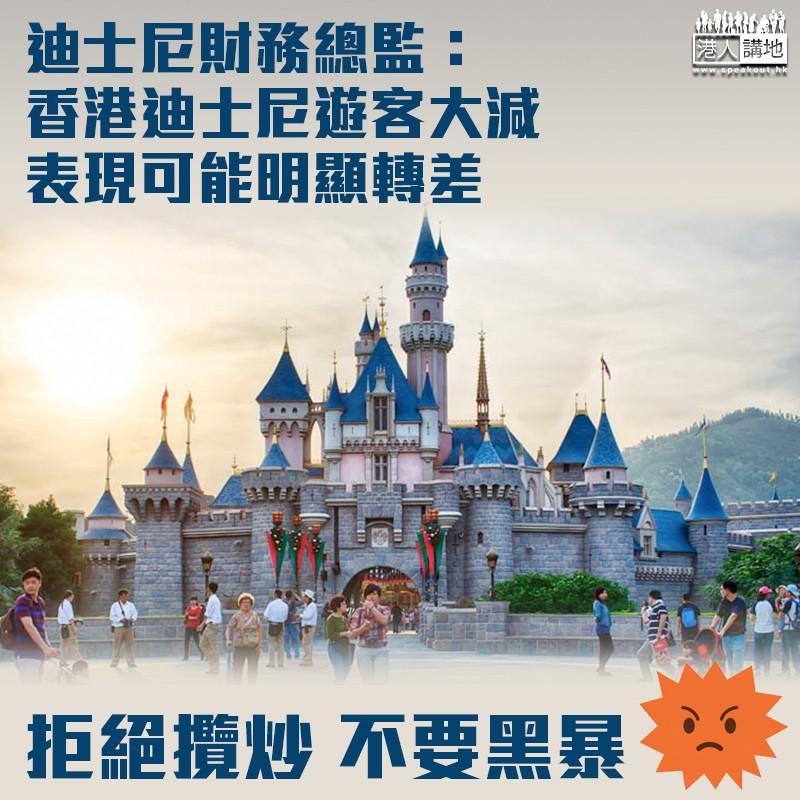 【黑暴打擊旅遊】迪士尼財務總監:香港迪士尼業績顯著轉差