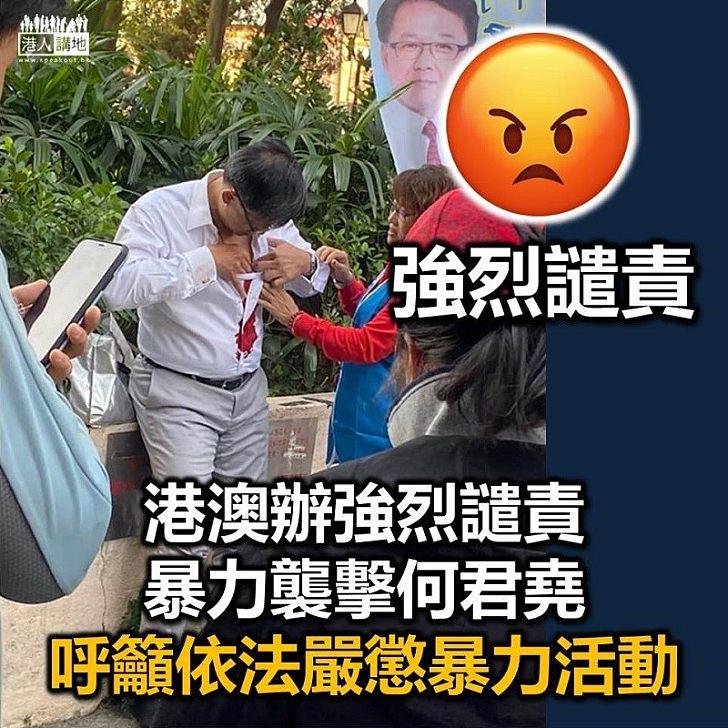 【暴力襲擊】港澳辦強烈譴責暴力襲擊何君堯 呼籲依法嚴懲暴力活動