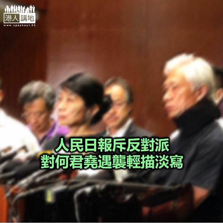 【焦點新聞】內地官媒:反對派意圖以暴力反民主、以滅聲反自由