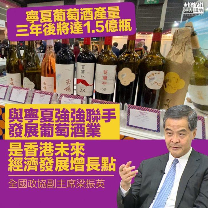 【香港新轉機】梁振英:與寧夏強強聯手發展葡萄酒業 是香港未來經濟發展增長點