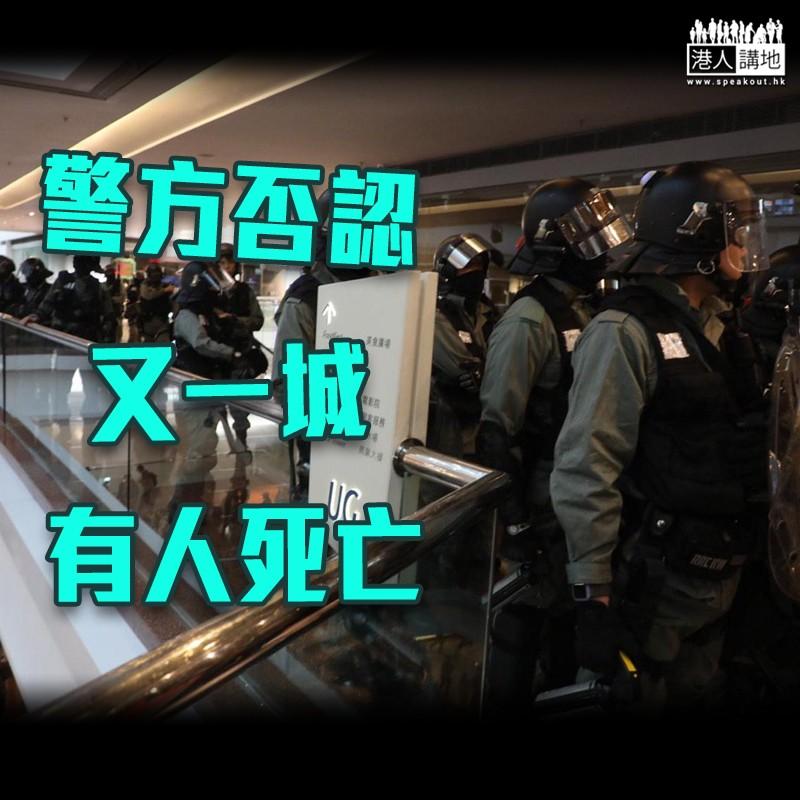 【謠言滿天飛】警方否認又一城有人死亡