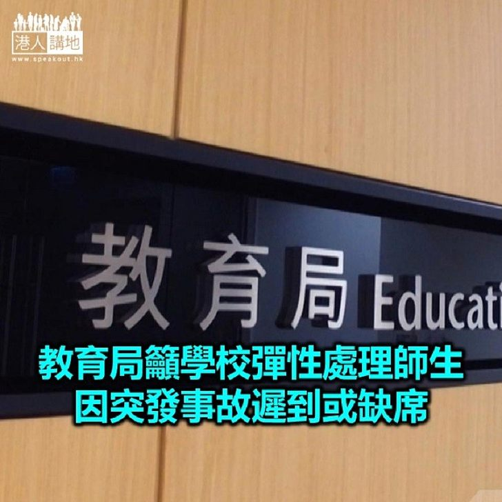 【焦點新聞】多間大專院校今日停課