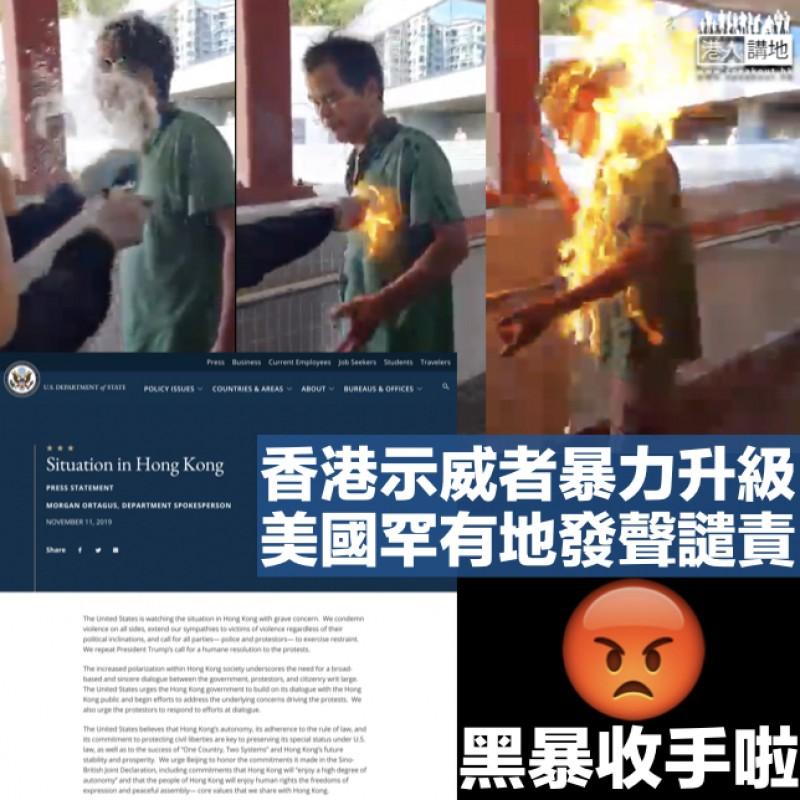 【與暴力割席?】美國務院罕有譴責香港暴徒 促示威者保持克制