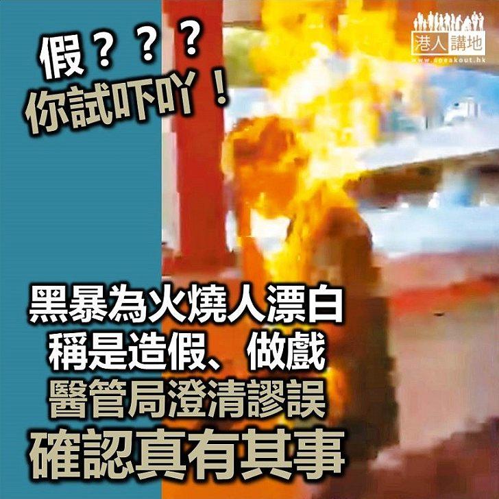【黑暴亂港】黑暴支持者為放火燒人暴徒漂白、稱火燒人是「造假」和「拍戲」 醫管局澄清真有其事