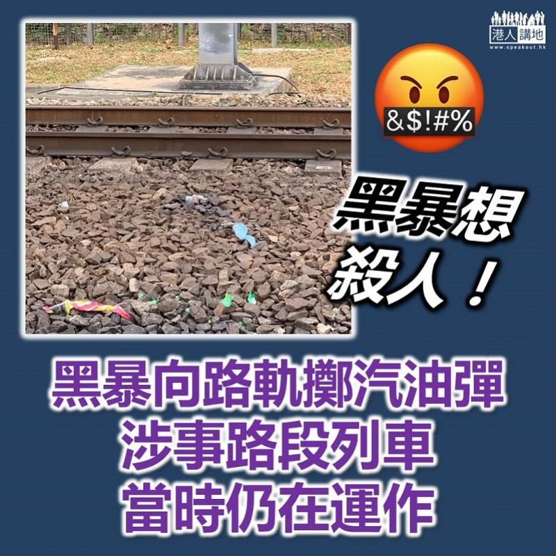 【黑暴亂港】黑暴向路軌擲汽油彈 涉事路段列車當時仍在運作