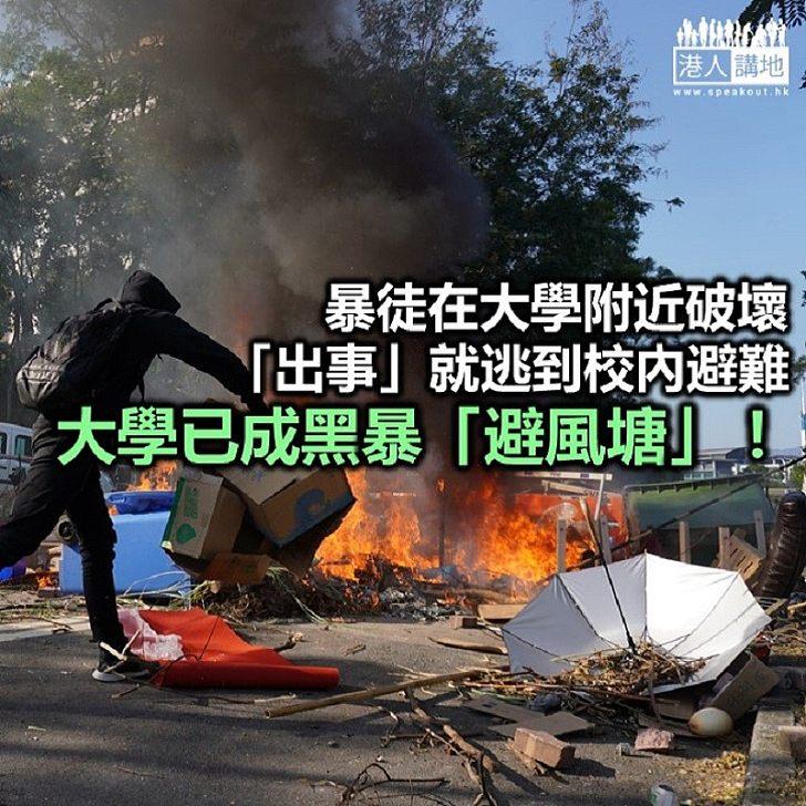 【諸行無常】大學淪為黑暴「避風塘」?