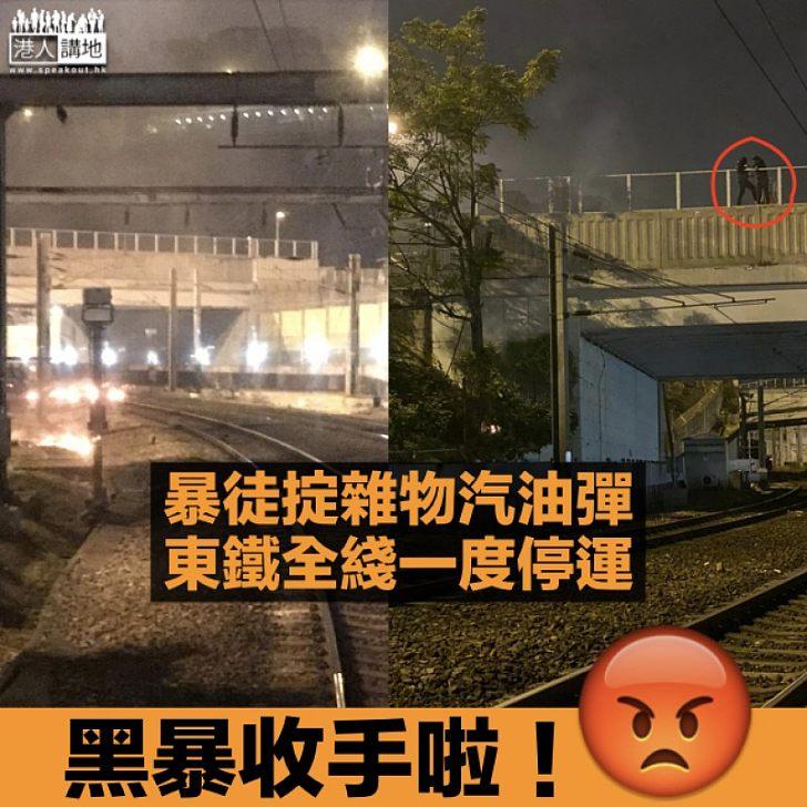 【強烈譴責】暴徒向路軌掟雜物及汽油彈 東鐵全綫服務一度暫停
