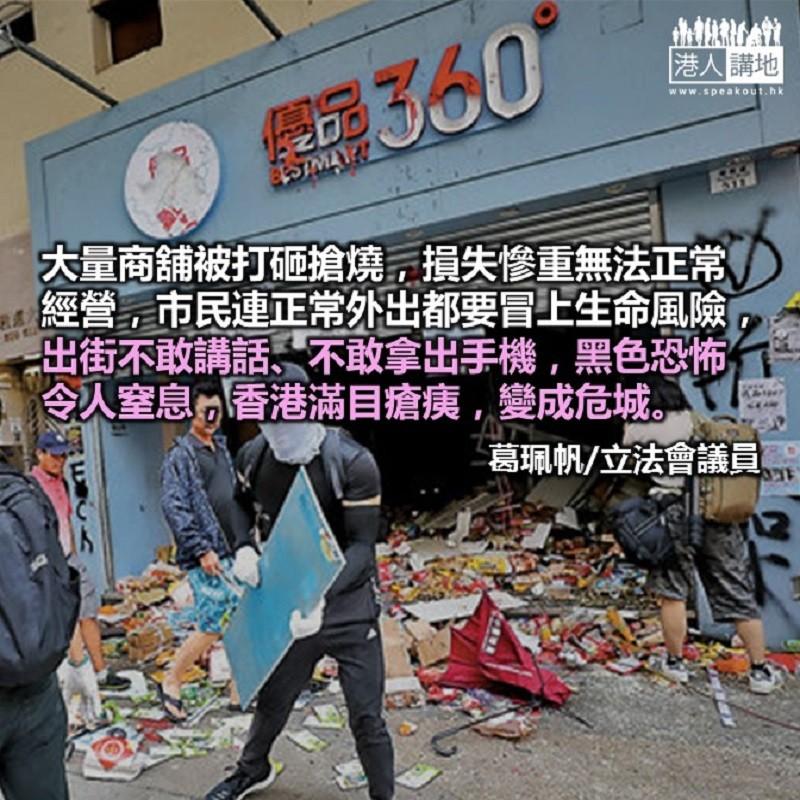 香港必須強力打擊黑色暴力