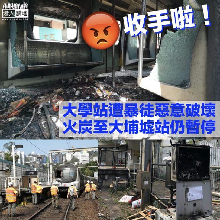 【黑暴肆虐】港鐵:東涌、大學和上水3站續關閉  部分車站今晚提早8時關閉