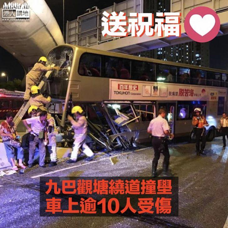 【交通事故】九巴觀塘繞道撞壆 車上逾10人傷