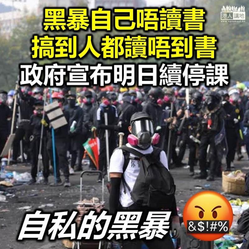 【黑暴亂講】教育局宣布全港學校明日繼續停課