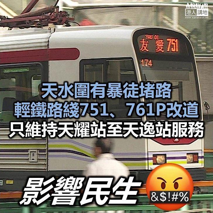 【多區開花】天水圍有暴徒堵路 輕鐵需要改道