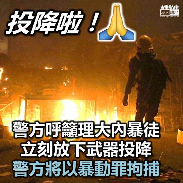 【立刻投降】警方呼籲理大內的人停止使用暴力 投降者會以暴動罪拘捕