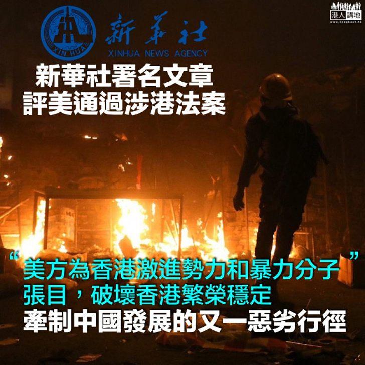 【堅決反對】新華社發表署名文章:美通過涉港法案是牽制中國發展又一惡劣行徑