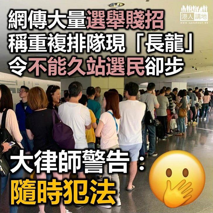 【公平選舉】網傳有人重複排隊阻投票 有大律師警告行為涉違法