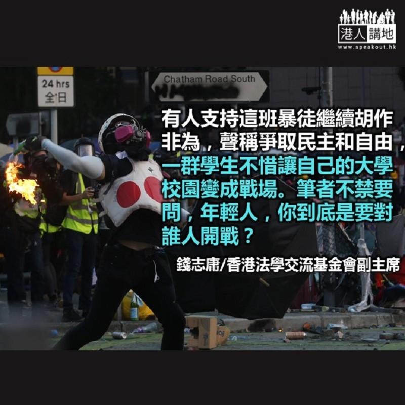 漢奸政客 請不要再灌輸歪理給香港年輕人