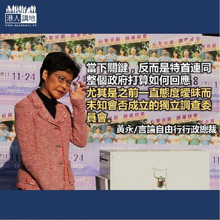 18區大換血 香港5大矛盾如何化解