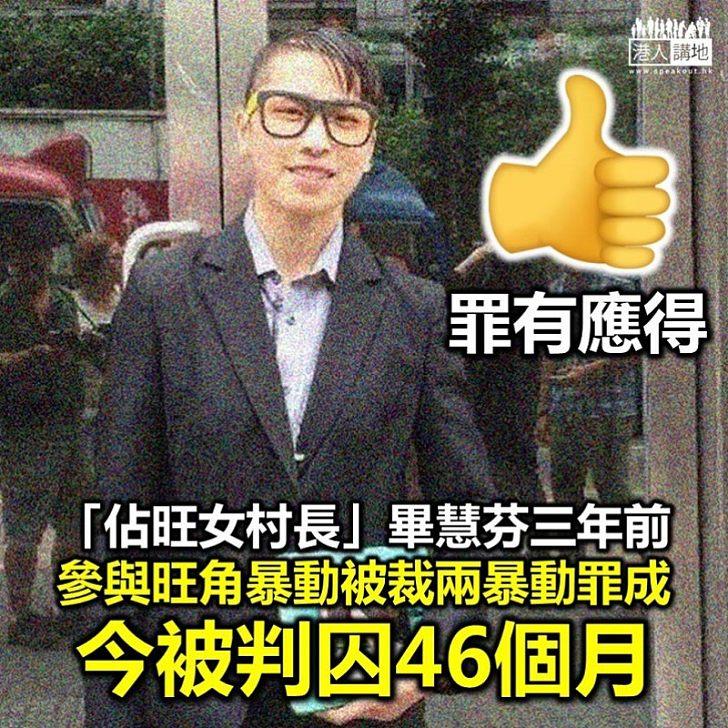 【罪有應得】「佔旺女村長」畢慧芬兩項暴動罪成、判囚46個月