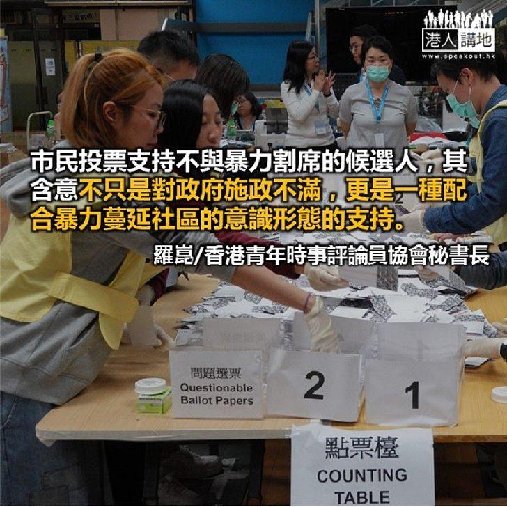港人贏了區選 香港輸了未來