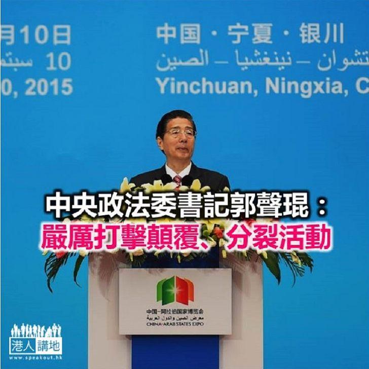 【焦點新聞】郭聲琨發表署名文章 強調完善國家安全體系